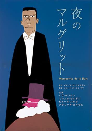 「夜のマルグリット」ポスター/1957 多摩美術大学アートアーカイヴセンター藏