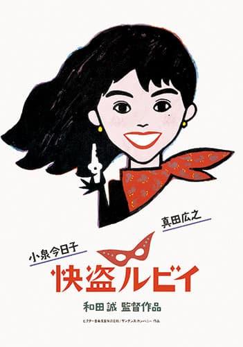 映画「快盗ルビイ」ポスター/1988