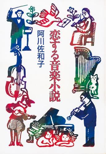 『恋する音楽小説』(著・阿川佐和子)装丁/2001 講談社