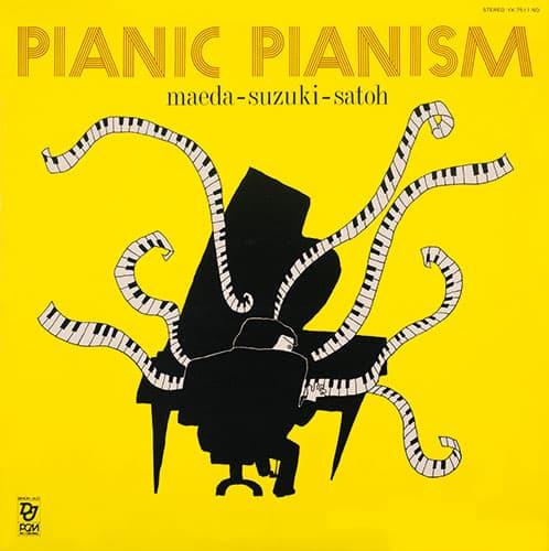 『PIANIC PIANISM』LPジャケット/1977 日本コロムビア