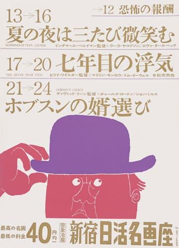 新宿日活名画座ポスター/1959