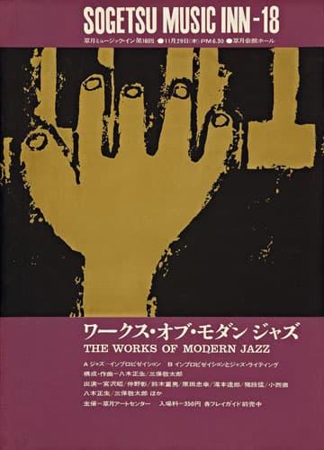 「草月ミュージック・イン 第18回」ポスター/1962 草月アートセンター