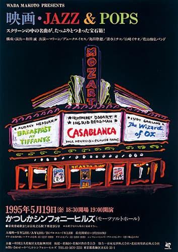 「映画・JAZZ&POPS」ポスター/1995 かつしかシンフォニーヒルズ